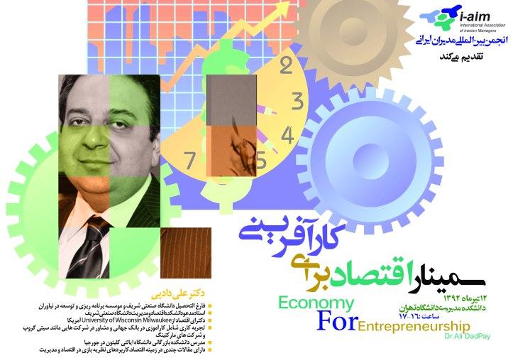 انجمن بین المللی مدیران ایرانی